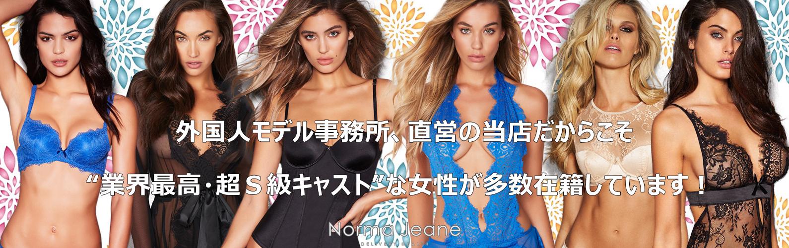 """外国人モデル事務所、直営の当店だからこそ""""業界最高・超S級キャスト""""な女性が多数在籍しています!"""
